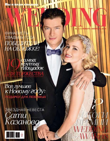 Интервью для журнала «Wedding»
